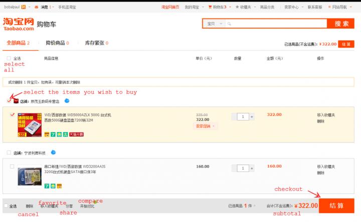 taobao english shopping cart