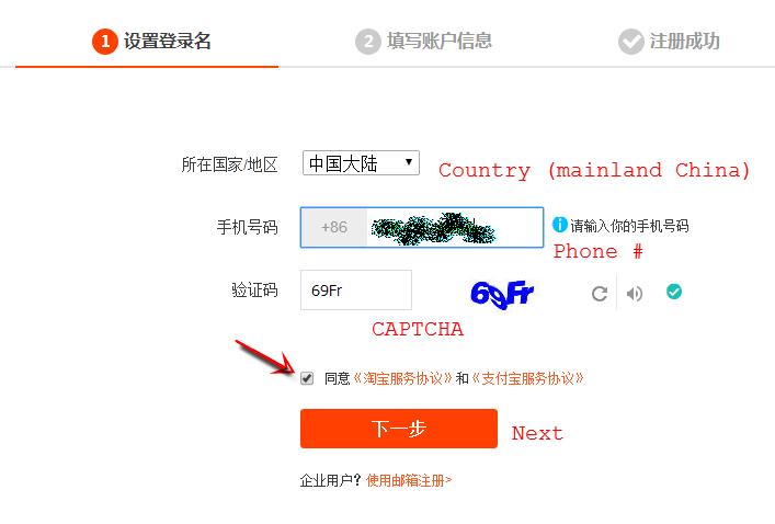 taobao english signup 1