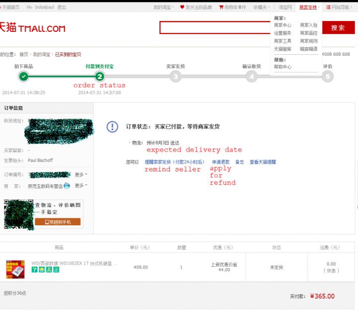tmall english order info