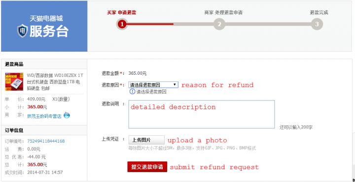 tmall english refund application