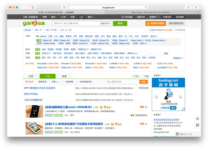 Ganji gets $100 million funding as China's online classifieds battle heats up