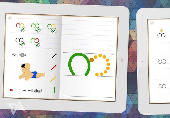 Phew app for learning Burmese alphabet