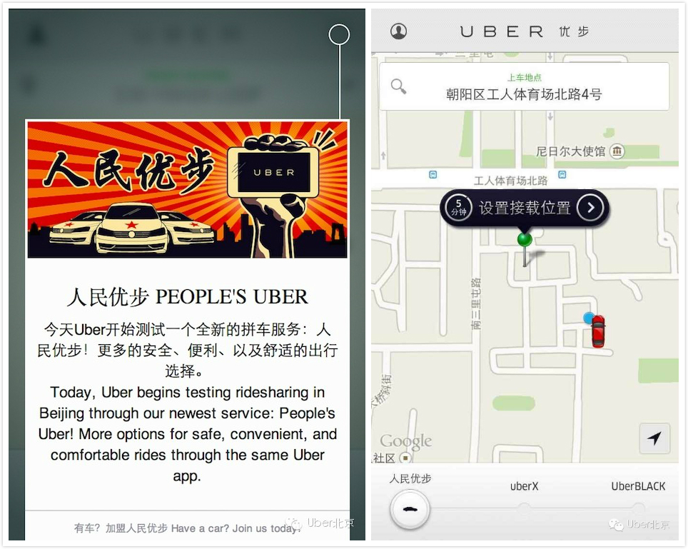 Uber hitches a ride in China with new carpooling service