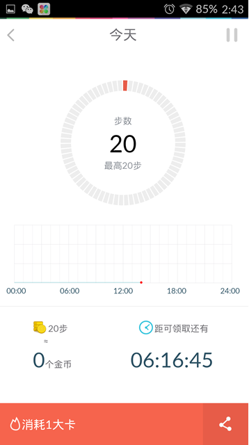 chunyu yisheng step counter