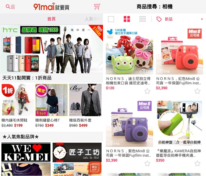 N squared is a startup from yahoo taiwan 39 s ecommerce guru for Yahoo ecommerce templates