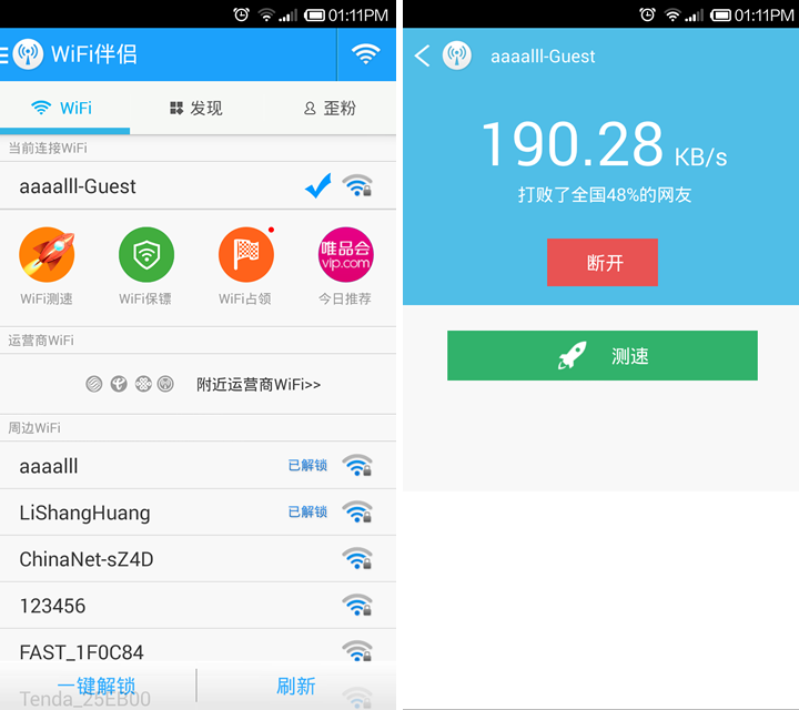 Chinese app for using wifi w/o a password gets $10M funding