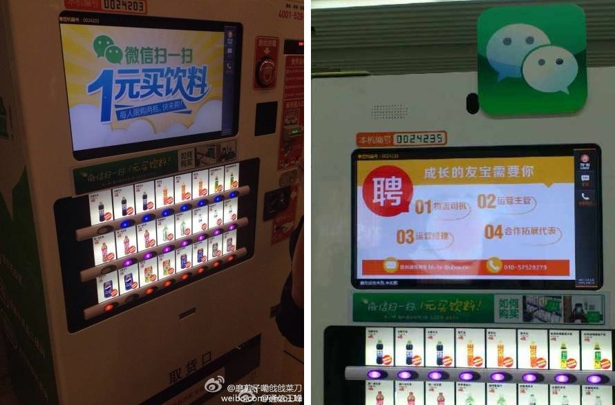 WeChat wallet bezahlfunktion in China Automaten in U-bahn station