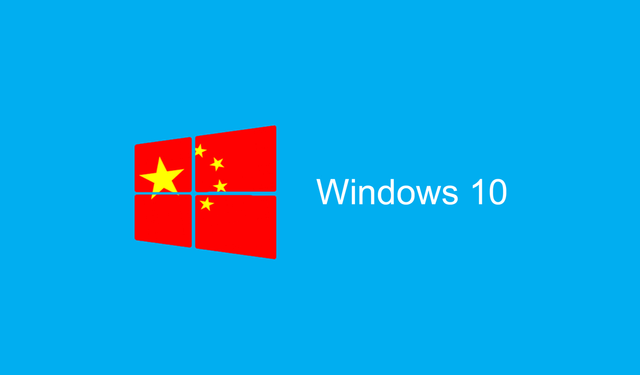 Microsoft made a version of windows 10 for the chinese for What is microsoft windows