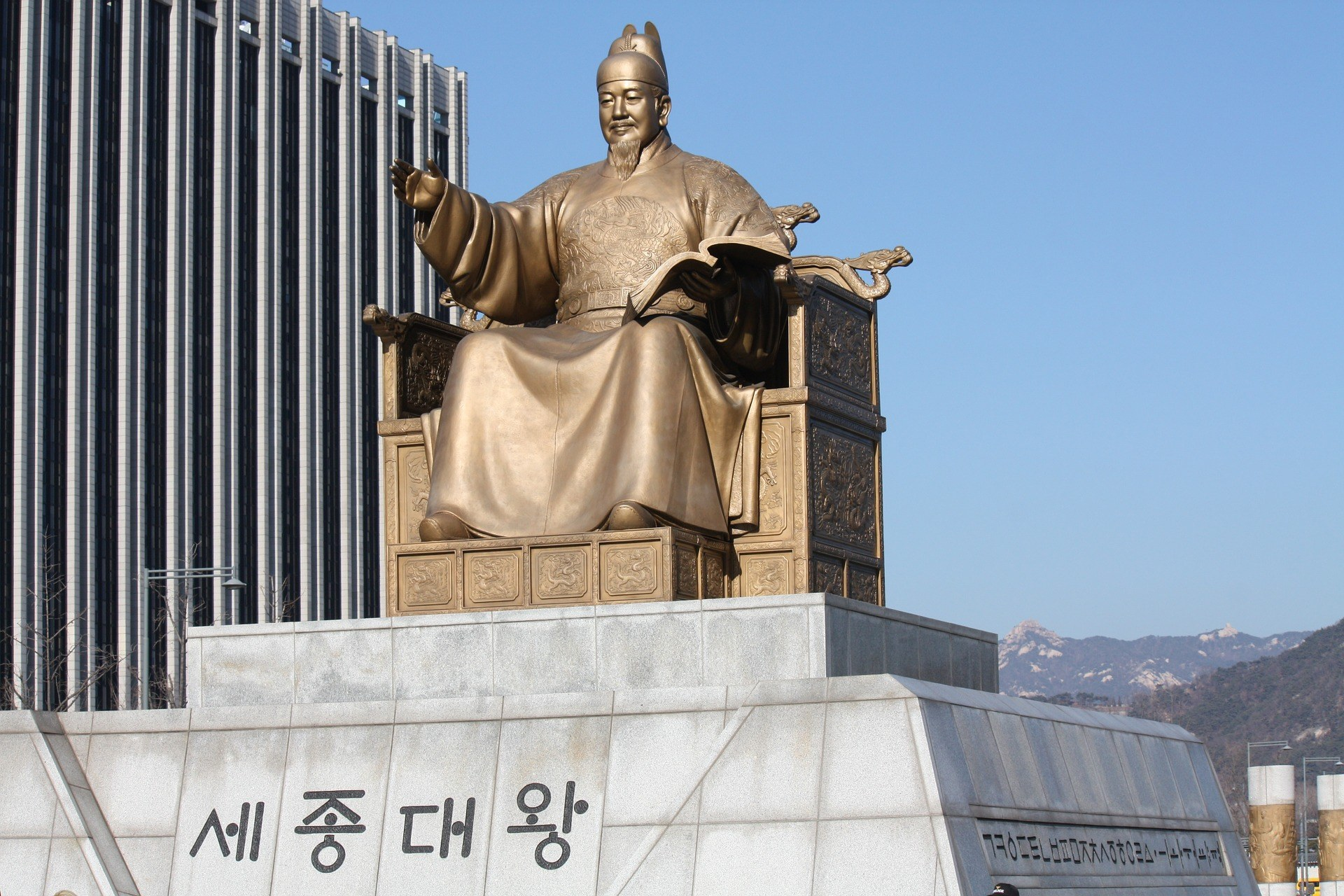 king sejong the great King sejong the great was, as his title suggests, one of the greatest and most loved kings in korean history he is credited with a lot of advances in science, strengthening the korean military, and developing positive foreign policies (including encouraging trade with japan.