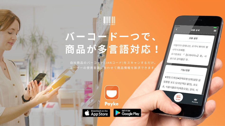 3 rising startups in Japan