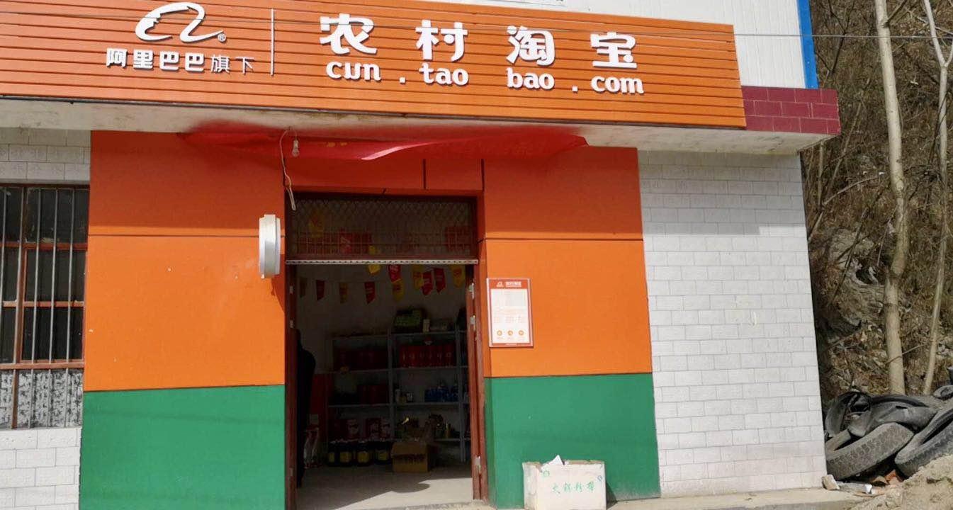 Resultado de imagen de taobao service station
