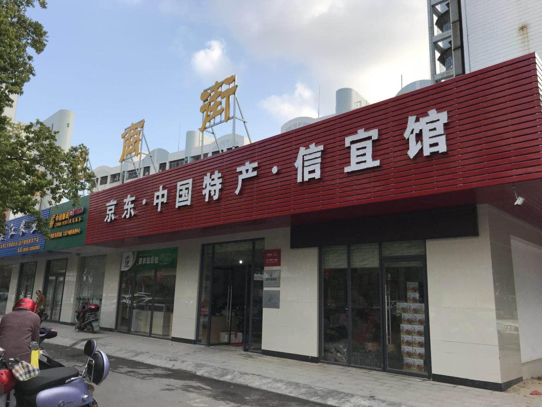 rural china JD ecommerce